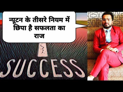 Success quotes - न्यूटन के तीसरे नियम में छुपे है सफलता के राज । SUCCESS SECRETS FROM NEWTON'S 3RD LAW