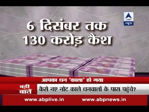 How are black money hoarders getting new notes?