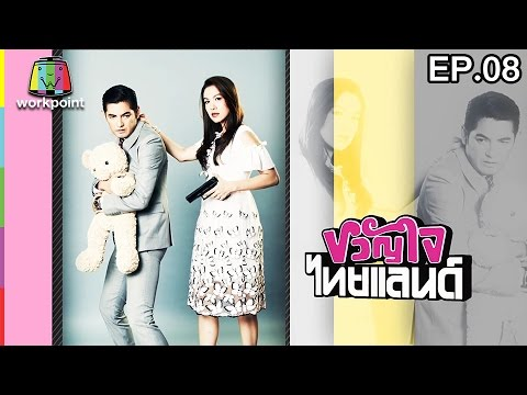 ขวัญใจไทยแลนด์ | EP.08 | 26 ก.พ. 60 Full HD