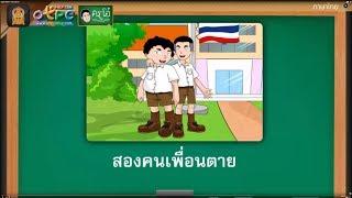 สื่อการเรียนการสอน กลุ่มคำหรือวลี ป.6 ภาษาไทย