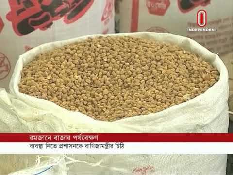 Market observation in Ramadan (24-04-2019) Courtesy: Independent TV