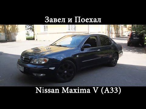 Тест драйв Nissаn Махiма V А33 (обзор) - DomaVideo.Ru