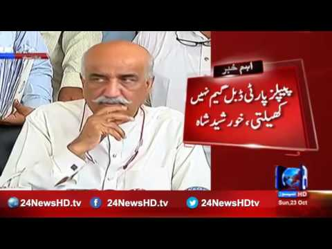 PPP does not play double game,Khursheed Shah