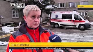 Випуск новин на ПравдаТУТ Львів 25 січня 2018
