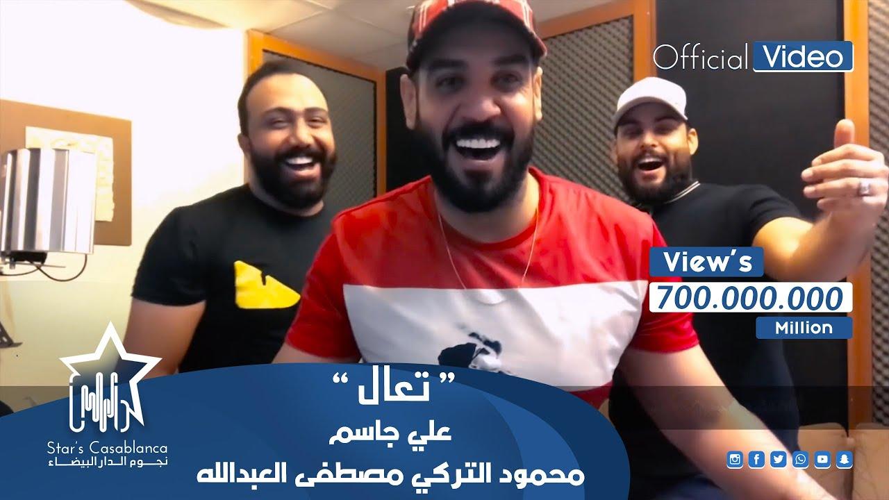 كلمات اغنية تعال محمود التركي كلمات اغاني