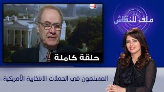 1:00:27  ملف للنقاش :المسلمون في الحملات الانتخابية الأمريكية