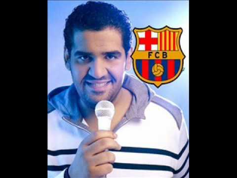 حسين الجسمي حبيبي برشلوني