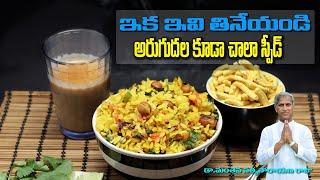 అరుగుదల లేదనేవారు ఇవి తినండి !   Poha is Flattened Rice Benefits   Dr Manthena Satyanarayana Raju