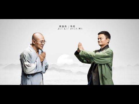 Jet Li Presents New Short Kung fu Film Starring Jack Ma