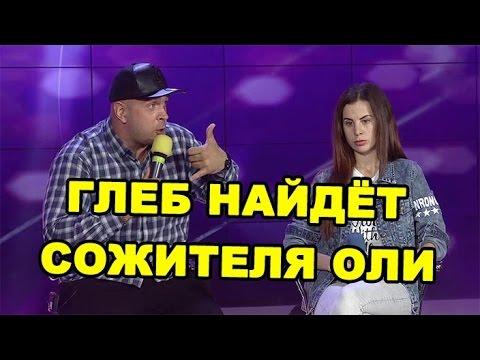Глеб найдёт сожителя Ольги Ветер! Новости дома 2 (эфир от 18 января, день 4636) (видео)