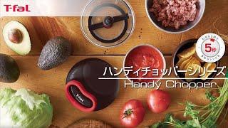 <マルチみじん切り器>アイスクラッシュやホイップもできる「ハンディチョッパー」