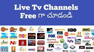 Video ఫ్రీ లైవ్ టీవీ   how to watch free telugu all tv channels in android mobile   by telugu tricks MP3, 3GP, MP4, WEBM, AVI, FLV September 2018