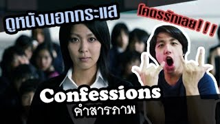 Nonton Confessions                                                                                                                                             Film Subtitle Indonesia Streaming Movie Download
