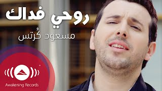 Video Mesut Kurtis - Rouhi Fidak | مسعود كُرتِس - روحي فداك MP3, 3GP, MP4, WEBM, AVI, FLV September 2019
