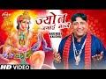 15 || Jyot Jagai Manne || Narender Kaushik || Bhaage Ke Hanuman || Balaji Hit Bhajan 2017