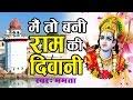 SHRI RAM BHAJAN  !! मैं तो बनी रे राम की दीवानी !! Chitrakut Ki Mahima Pyari #Ambey Bhakti