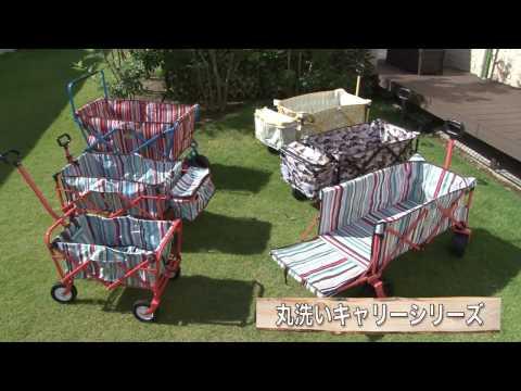 LOGOS「丸洗いキャリーシリーズ」