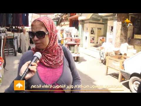 رسائل المصريين الى وزير التموين لا لالغاء الدعم ارحمونا