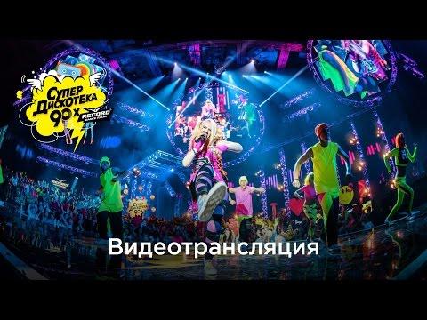 Супердискотека 90-х Радио Рекорд. 09.04.2016. Москва, Олимпийский. Полная версия (видео)