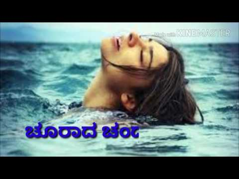 Video Neeralli Sanna aleyondu moodi....... download in MP3, 3GP, MP4, WEBM, AVI, FLV January 2017