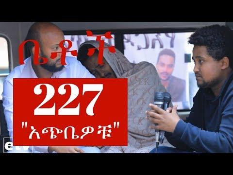 Betoch - አጭቤዎቹ -  Episode 227