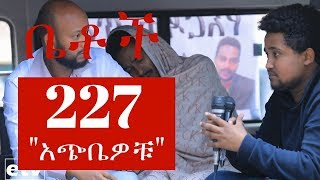 "Betoch - ""አጭቤዎቹ"" Betoch Comedy Ethiopian Series Drama Episode 227"