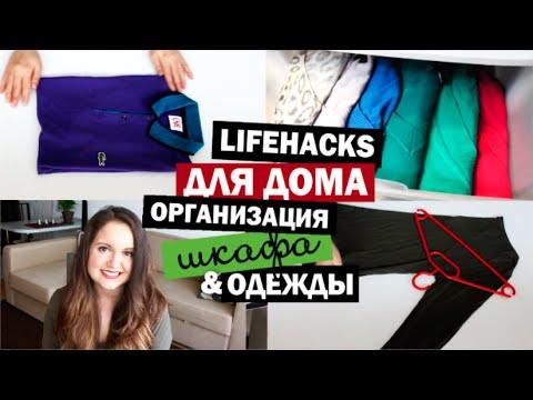 Лайфхаки для дома. Организация одежды и шкафа. Как складывать футболки как в магазине | Little Lily (видео)