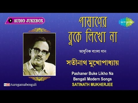 Satinath Mukherjee Modern Song | Aj Tumi Nei Bole | Bengali Songs Audio Jukebox - Video71.Com