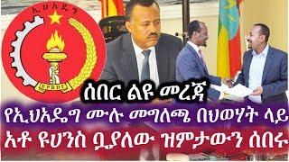 Ethiopia: አቶ ዩሀንስ ቧያለው ዝምታውን ሰበሩ |