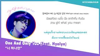 [THAISUB]GOT7 - 너 하나만 (One And Only You) [ft. Hyolyn 효린] #ซับดาว