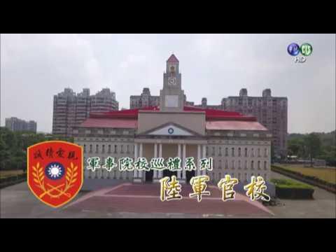 軍事院校巡禮系列-陸軍官校