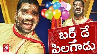 Bithiri Sathi Celebrating Birthday | Funny Conversation With Savitri | Teenmaar News