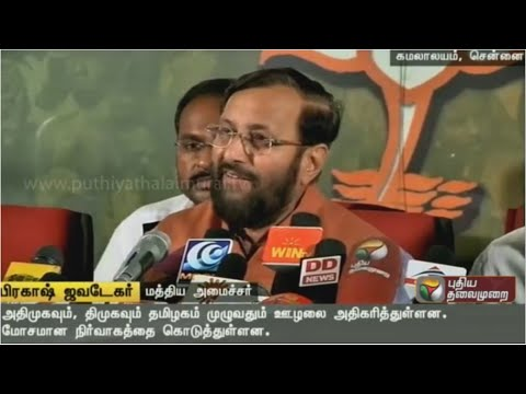 People-fed-up-of-corrupt-ADMK-DMK-Prakash-Javadekar