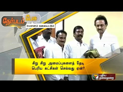 Nerpada-Pesu-Why-do-big-parties-go-in-search-of-small-small-organisations-19-03-16