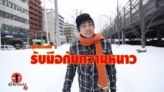 Sukoy Japan Episode 2 - Thai TV Show