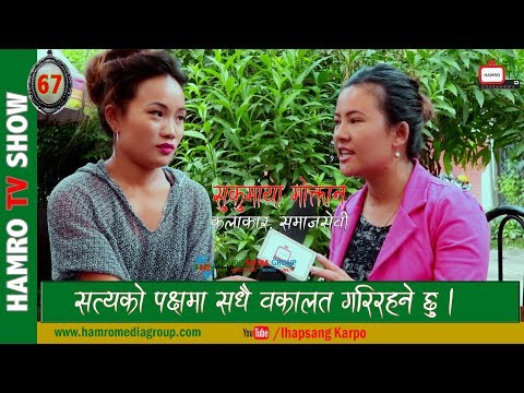 (Sukumaya Moktan Claimed Sharmila Shyangtan सत्यको पक्षमा सधैं वकालत गर्छु HAMRO TV 67 Smarika Lama - Duration: 27 minutes.)