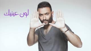 Karim Mohsen - Lawn Einek | كريم محسن - لون عينيك