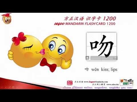 #3027 吻 kiss; lips - Learn Chinese with Flash Cards - Origin of Chinese Characters