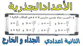 الرياضيات الثانية إعدادي - الأعداد الجذرية الجداء و الخارج تمرين 10