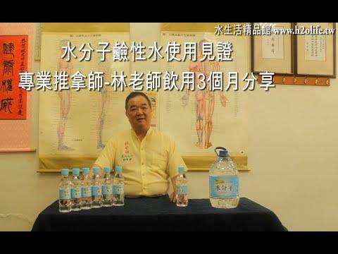水分子鹼性水使用者見證