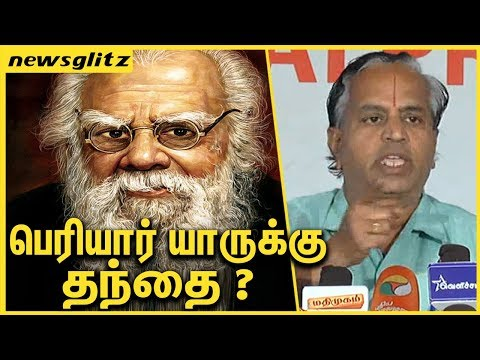 பெரியார் தந்தையா ?  பிராமணர் சங்கம் சர்ச்சை : Association Of Brahmin on Vairamuthu Issue