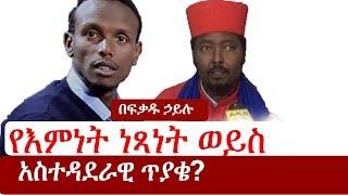 Ethiopia: የእምነት ነጻነት ወይስ አስተዳደራዊ ጥያቄ?  ጦማሪ በፍቃዱ ኃይሉ | Ethiopian Orthodox | Befiqadu Hailu