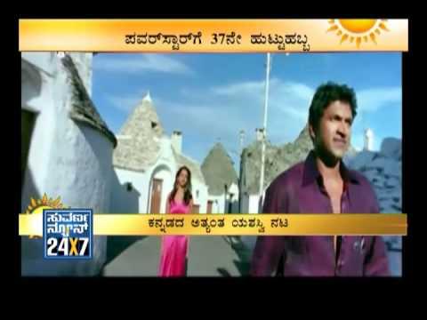 Video Super Star Puneeth Rajkumar celebrate his 37th birthday - Suvarna News download in MP3, 3GP, MP4, WEBM, AVI, FLV January 2017