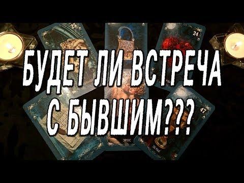 БУДЕТ ЛИ ВСТРЕЧА С БЫВШИМ ОНЛАЙН-ГАДАНИЕ НА КАРТАХ ТАРО - DomaVideo.Ru