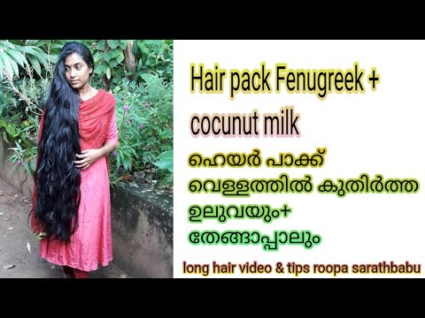HAIR PACK weekly routine fenugreek with cocunut milk paste ....detailed about this mixture use