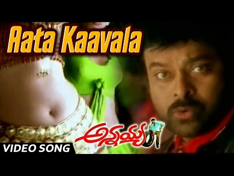 aatakavala paata kavala - annayya
