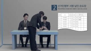 [7.30 재보선] 투표절차 영상 캡쳐화면