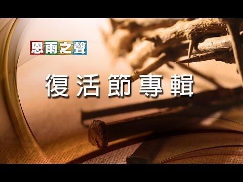 電台見證 復活節專輯 (死而後生的史實) (03/27/2016 多倫多播放)