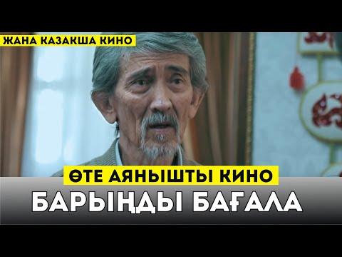 БАРЫНДЫ БАГАЛА 2017  короткометражный фильм жана казакша кино  2017 - DomaVideo.Ru