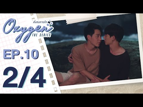 [OFFICIAL] Oxygen the series ดั่งลมหายใจ | EP.10 [2/4]